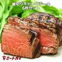 【24時間限定!200セット限定!2,710円OFF】ステーキ肉 フィレミニヨン(牛ヒレステーキ) 1枚約180g×6枚(約1kg) ステ…