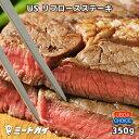 USDAチョイス リブロースステーキ 350g 牛肉 ステーキ肉 アメリカンビーフ/USビーフ/リブアイステーキ -USB010