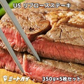 【送料無料】USDAチョイス リブロースステーキ 350g×5枚セット スパイスのおまけ付き 牛肉 ステーキ肉 アメリカンビーフ/USビーフ/リブアイステーキ -USB650