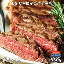 USDAチョイス サーロインステーキ 350g ステーキ肉 アメリカンビーフ/USビーフ 分厚いカット BBQ/バーベキューにおす…