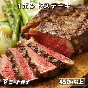 超!厚切り!1ポンドステーキ 450g以上 ニュージーランド産 抗生物質・ホルモン剤不使用 グラスフェッドビーフ 牧草牛 リブアイ リブロース ステーキ肉 牛肉 ブロック肉 キャンプ BBQ アウト