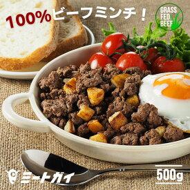 100%グラスフェッドビーフミンチ 牧草牛 贅沢牛ひき肉/牛肉赤身率約80% 業務用500g -B113