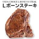 ステーキ肉 アメリカ産骨付きサーロインステーキ/Lボーン1ポンドステーキ US産骨付き牛肉/Tボーンステーキのお手軽サイズ USDAチョイス 450g _USB460