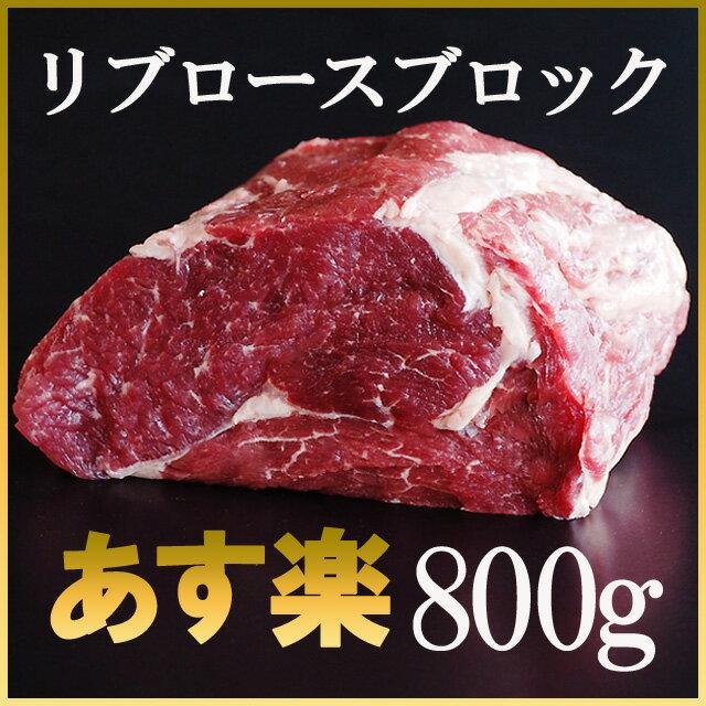 【送料無料】リブロースブロック 800gサイズ!オージービーフ・塊肉で焼肉三昧★ グラスフェッドビーフ 牧草牛 オージー 冷蔵肉 【あす楽対応】【あすらく対象をご確認下さい】