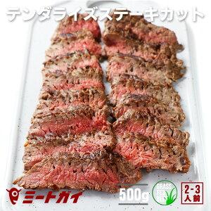 ステーキ肉 テンダライズ ステーキ 約500g (5枚入り) ランプ肉使用 BBQ/焼肉 牧草牛 オージービーフ 牛肉ステーキ -B007a