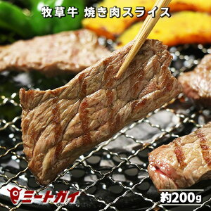 グラスフェッドビーフ 焼き肉スライス 200g 牧草牛 オージー ランプ 牛肉 焼肉スライス バーべーキュー BBQ -B012