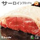 ステーキ肉 サーロインブロック1kg!ローストビーフや厚切りステーキ肉・塊肉で焼肉三昧!お歳暮 お中元 免疫力・牧草…