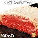 ステーキ肉 サーロインブロック1kg!ローストビーフや厚切りステーキ肉・塊肉で焼肉三昧!ステーキ・オージービーフ・…