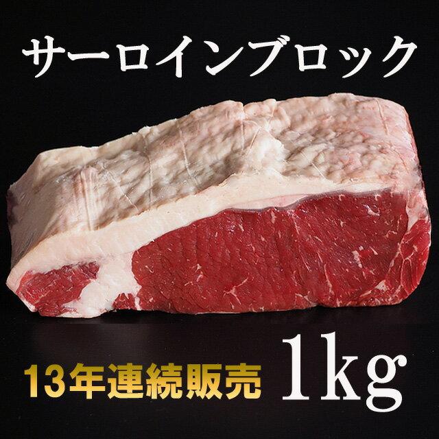 ステーキ肉 サーロインブロック1kg!ローストビーフや厚切りステーキ肉・塊肉で焼肉三昧!オージービーフ・牛肉ブロック・肉問屋≪雑誌掲載商品≫冷蔵肉☆PCサイトで焼き方掲載-B101