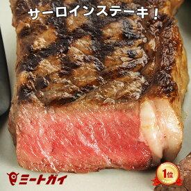ステーキ肉 270g 厚切りサーロインステーキ グラスフェッドビーフ/牧草牛/牛肉 極厚ステーキを召し上がれ! ステーキ 肉 バーベキューBBQ 焼肉 父の日にも-B102