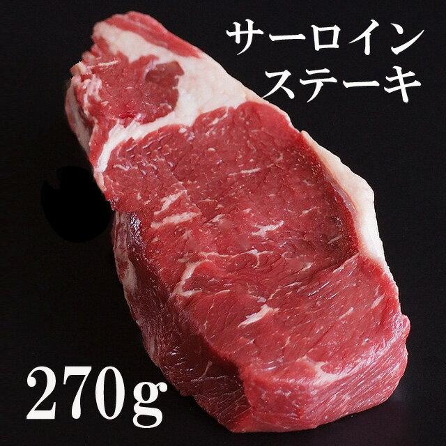 ステーキ肉 270g 超!厚切りサーロインステーキ/牛肉/極厚ステーキを召し上がれ!-B102