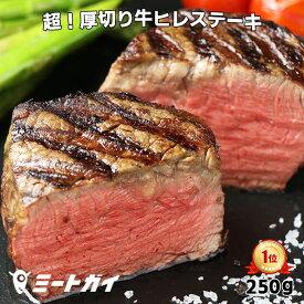 ステーキ肉 超!厚切りフィレミニヨン(牛ヒレステーキ)グラスフェッドビーフ(牧草飼育牛肉・牧草牛) -B106
