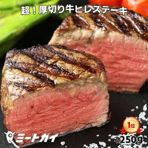 ステーキ肉 超!厚切りフィレミニヨン(牛ヒレステーキ)グラスフェッドビーフ(牧草飼育牛肉・牧草牛) 250g -B106