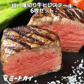 【送料無料】厚切りフィレミニヨン(牛ヒレステーキ)×6枚(約1.5kg)お得さ福袋級!グラスフェッドビーフ(牧草飼育牛肉・牧草肉) 赤身牛ステーキ☆ -SET111