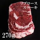 ステーキ肉 270g 超!厚切りリブアイステーキ 3枚以上でステーキスパイスのおまけつき!/リブロースステーキ/オー…