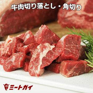 訳あり ステーキ肉 グラスフェッドビーフ 牛肉切り落とし サーロイン・キューブロール・ランプ 500g 牧草牛-B122