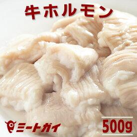 牛ホルモン(シマチョウ・テッチャン) 500g カット済み 味付けなし 焼き肉/バーベキューに モツ鍋/炒め物にもおすすめです♪ -B130