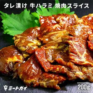 タレ漬け 牛ハラミ 焼肉用 スライス 200g ハラミ BBQ 焼肉 希少部位! 焼肉の定番 自宅でBBQ 醤油ベース オリジナルの味付け 簡単焼くだけ - B200a