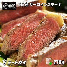 (期間限定!40%OFF)ステーキ肉 ステーキ ニュージーランド産 ビーフサーロインステーキ 270g グラスフェッドビーフ 牧草牛 牛肉 BBQ 焼肉-B302
