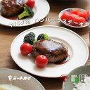 無添加!ハンバーグ グラスフェッドビーフ(牧草牛)100% ハンバーグステーキ 150g×2 牛肉のハンバーグ -B411