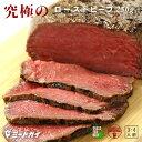 無添加 ローストビーフ(グラスフェッドビーフ使用)しっとり なめらかな食感!ギフト 簡単調理 解凍後すぐ食べれる…