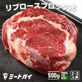 (お盆も営業中)ステーキ肉 リブロースブロック 500gサイズ! ローストビーフや厚切りステーキ肉に!オージービーフ キューブロール 牧草牛 牛肉 -B801