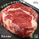 リブロースブロック500gサイズ!ローストビーフや厚切りステーキ肉に!オージービーフ