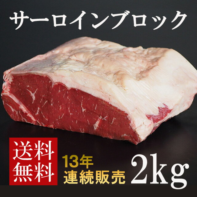【送料無料】ステーキ肉 オーストラリア産サーロインブロック 約2kg 塊肉/ステーキ肉やローストビーフに!牛肉・赤身☆オージービーフ・冷蔵肉-B100