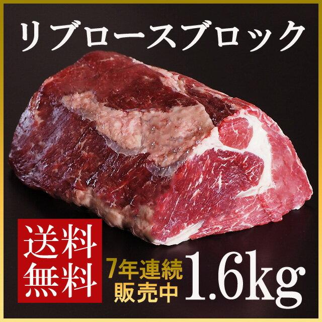 【送料無料】ステーキ肉 リブロース ブロック 1.6kg/大きなローストビーフ用に最適♪焼肉・厚切りステーキ!オージービーフ・牛肉ブロック・肉問屋・冷蔵肉≪雑誌掲載商品≫-B108a