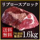 【送料無料】【あす楽】ステーキ肉 リブロース ブロック 1.6kg/大きなローストビー...
