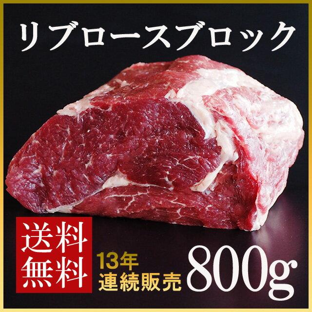 【送料無料】ステーキ肉 リブロースブロック 800gサイズ!ローストビーフや厚切りステーキ肉に!オージービーフ グラスフェッド 牛肉 牧草牛-B108