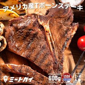 ステーキ肉 USDAチョイスアメリカ産Tボーンステーキ US産骨付き牛肉