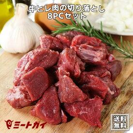 【送料無料】訳あり 牛ヒレ肉の切り落とし 250g × 8パックセット 牛肉フィレ(テンダーロイン) 切り落とし/わけあり グラスフェッドビーフ(牧草牛肉) -SET222