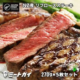 【送料無料】ステーキ肉 ニュージーランド産 リブロースステーキ 270g×5枚セット(1.35kg) 送料無料でお買い得! グラスフェッドビーフ 牧草牛 -SET903