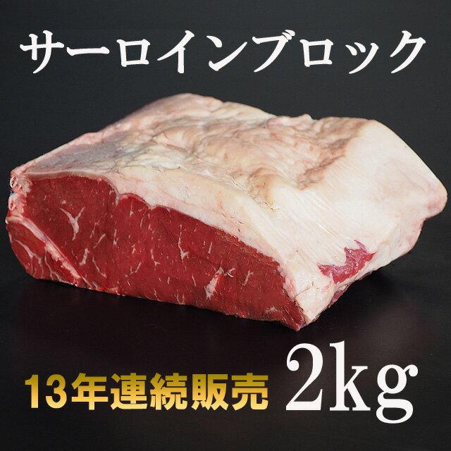 【あす楽】ステーキ肉 約2kg オーストラリア産サーロインブロック 塊肉/ステーキ肉やローストビーフに!焼肉三昧☆バーベキュー肉に☆牛肉・赤身☆オージービーフ・冷蔵肉-B100