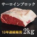 【あす楽】ステーキ肉 約2kg オーストラリア産サーロインブロック 塊肉/ステーキ肉...