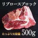 ステーキ肉 リブロースブロック 500gサイズ! ローストビーフや厚切りステーキ肉に...