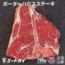 ステーキ肉 USDAチョイス アメリカ産ポーターハウスステーキ 骨付きステーキ 牛肉/Tボーンステーキの贅沢サイズ -…