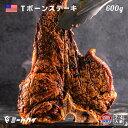 ステーキ肉 USDAチョイスアメリカ産Tボーンステーキ US産骨付き牛肉 -USB450