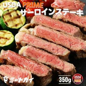 USDAプライム サーロインステーキ350g アメリカ政府認証!最高峰のビーフステーキ -USB720
