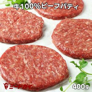 ハンバーガーパティ【無添加】牛肉100%ビーフパティ 4枚(冷凍ハンバーガーパテ) グラスフェッド オージー 牧草牛-B114
