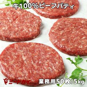 〓業務用〓ビーフパティ1箱 50枚/5kg入り 学園祭・大人数BBQ等のイベントなどに ハンバーガー 牛肉バーガー -B114k