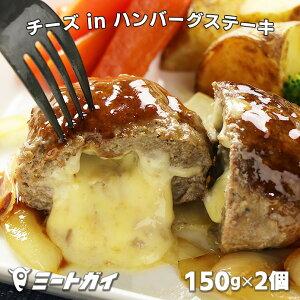 チーズ in ハンバーグステーキ 150g×2個 グラスフェッドビーフ使用 ゴーダチーズ 冷凍 未加熱 -B411C