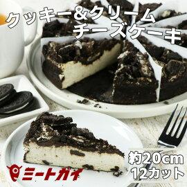ニューヨークチーズケーキクッキー&クリーム(直径約20cm)