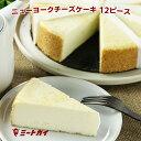 ニューヨークチーズケーキ プレーン (直径約20cm/12ピースカット済み) ホールケーキ ブルックリン ≪本格・本場の冷凍…