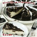 ニューヨークチーズケーキ クッキー&クリーム (直径約20cm/12ピースカット済み) ホールケーキ チョコ・オレオクッキー…