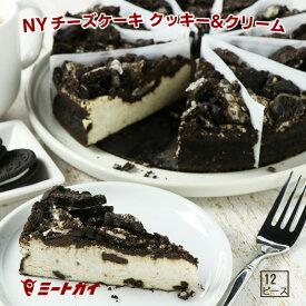 ニューヨークチーズケーキ クッキー&クリーム (直径約20cm/12ピースカット済み) ホールケーキ チョコ・オレオクッキーがたっぷり!誕生日に!Brooklyn Cheese Cake♪≪本格・本場の冷凍ケーキ/業務用≫ -SW002