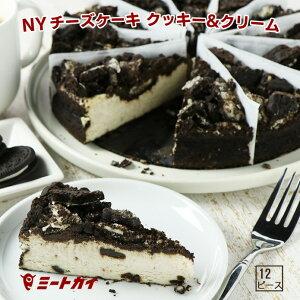 (送料無料)ニューヨークチーズケーキ クッキー&クリーム (直径約20cm/12ピースカット済み) ホールケーキ チョコ・オレオクッキーがたっぷり!誕生日に!Brooklyn Cheese Cake♪≪本格・本場の冷