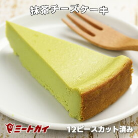 抹茶チーズケーキ (直径約22cm/12ピースカット済み) ホールケーキ ティータイムや来客時にどうぞ 食べる分だけ取り出せる♪ 業務用サイズ -SW003
