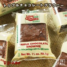 トリプルチョコレートブラウニー 1箱28個入り アメリカンスイーツ(バレンタイン・義理・大量) 濃厚な3種のチョコを使用しました。 -SW007